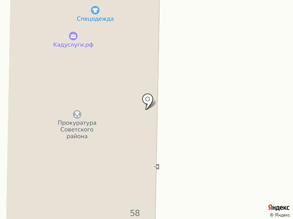 Управление Федеральной службы Государственной статистики по Алтайскому краю и Республике Алтай на карте Советского