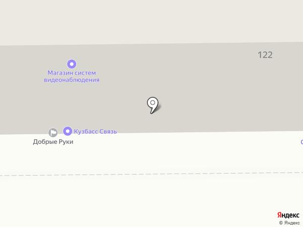 Я-пивовар! на карте Кемерово