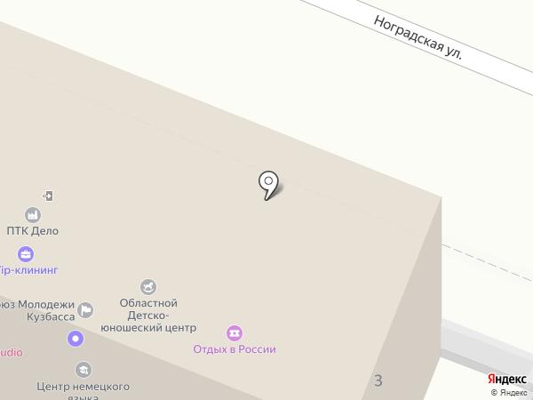 Аквачист на карте Кемерово