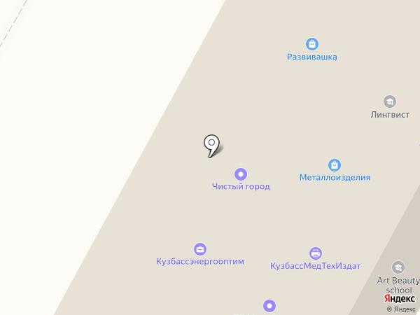 Фермион на карте Кемерово