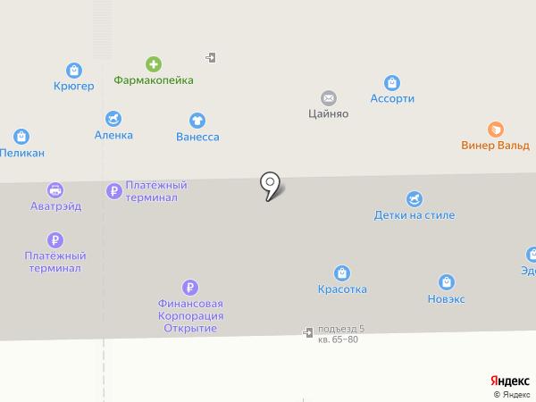 Ванесса на карте Кемерово