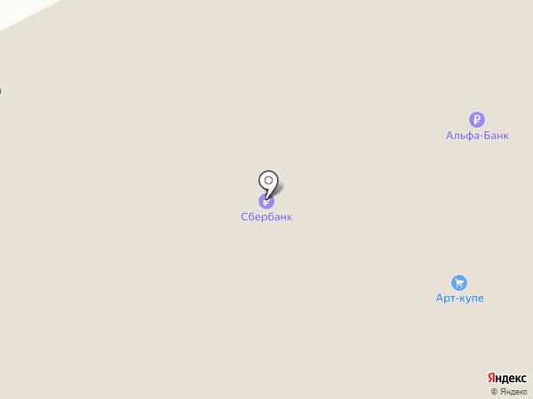 АРТ-КУПЕ на карте Кемерово