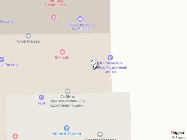 Данфосс на карте Кемерово
