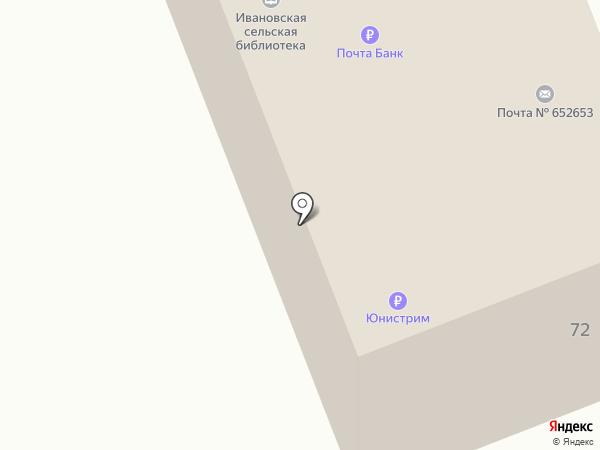 Почтовое отделение связи на карте Ивановки