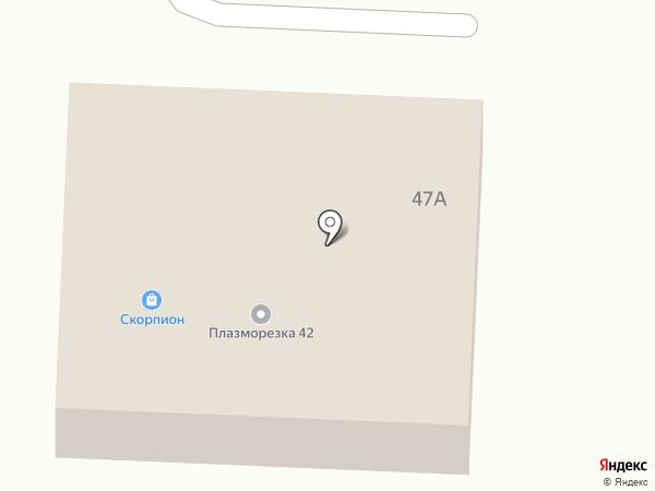 Скорпион на карте Белово