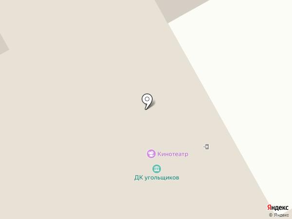 Дворец культуры угольщиков на карте Нового Городка