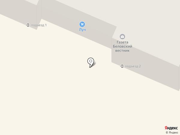 ОРИОН на карте Белово