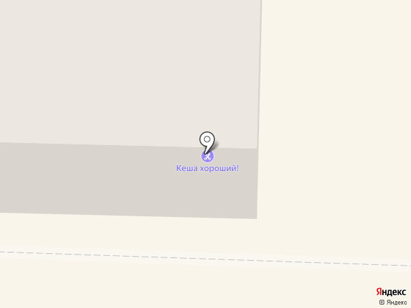 Кеша Хороший! на карте Белово