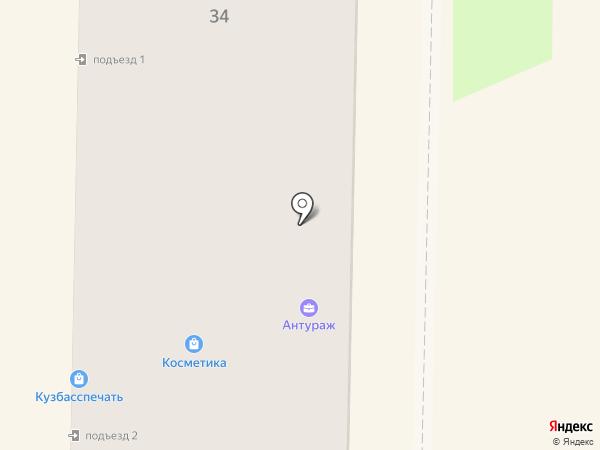 Вкусная лавка на карте Белово