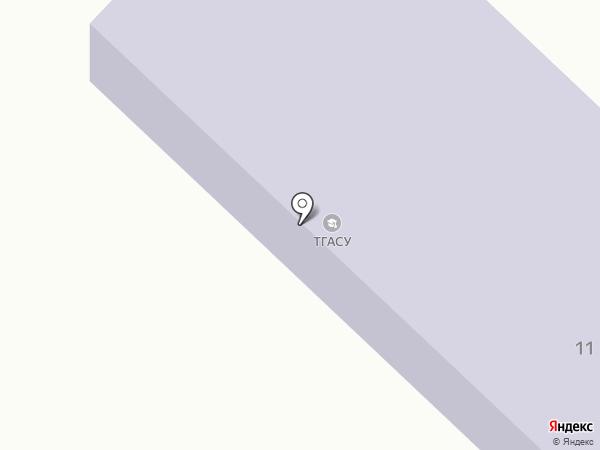 ТГАСУ на карте Инского