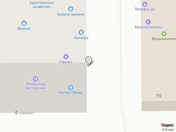 Калина-Малина на карте Прокопьевска