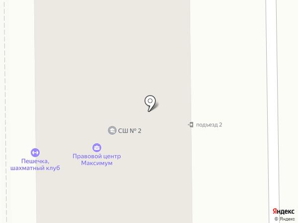 ДЮСШ №2 на карте Прокопьевска