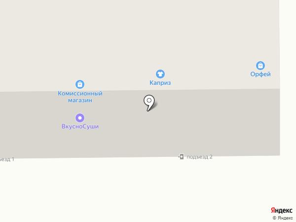Совкомбанк на карте Прокопьевска