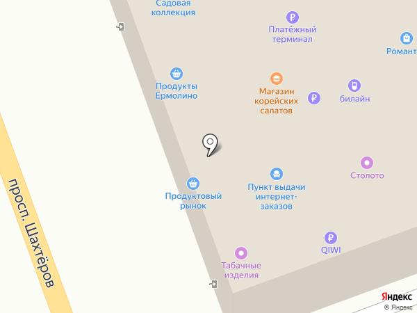 Магазин косметики, парфюмерии и бытовой химии на карте Прокопьевска