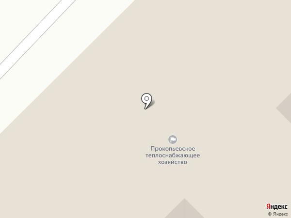 Прокопьевское теплоснабжающее хозяйство, МУП на карте Прокопьевска