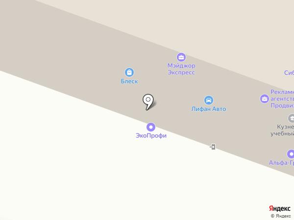 GARMIN на карте Новокузнецка