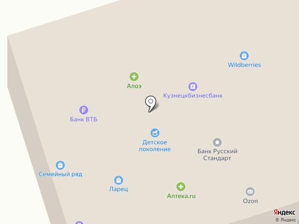 Магазин косметики и бытовой химии на карте Новокузнецка