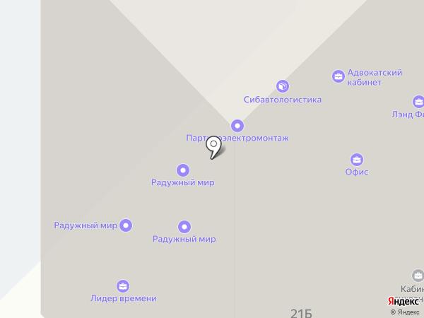 Альфа на карте Новокузнецка