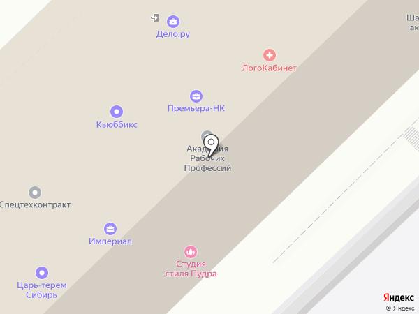 Фром Раша на карте Новокузнецка