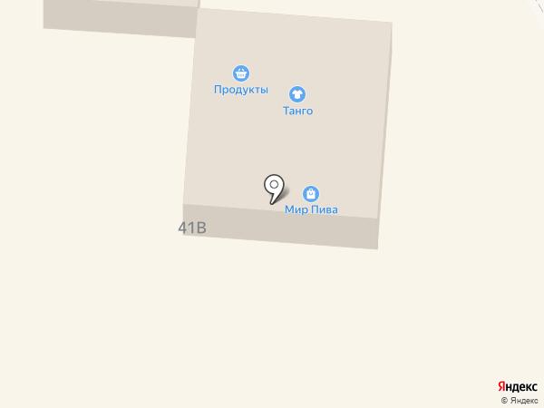 Танго на карте Калтана
