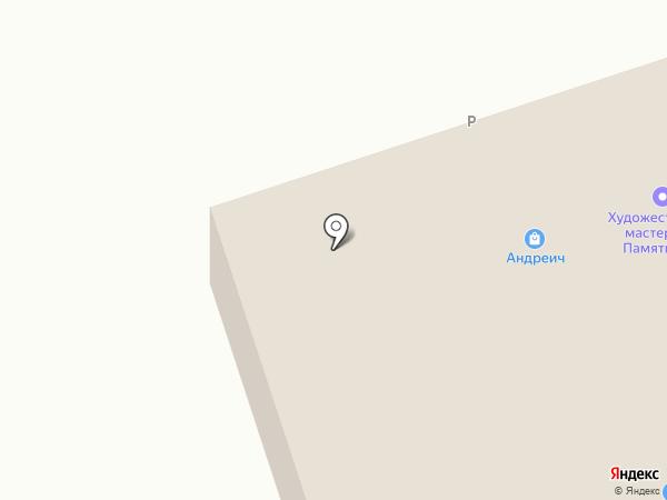 Пятерочка на карте Осинников