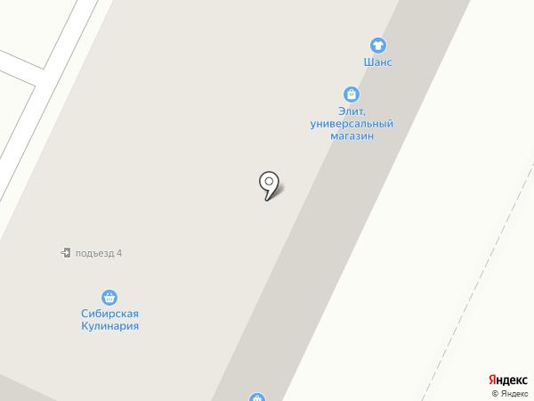 Магазин бытовой химии и косметики на карте Осинников