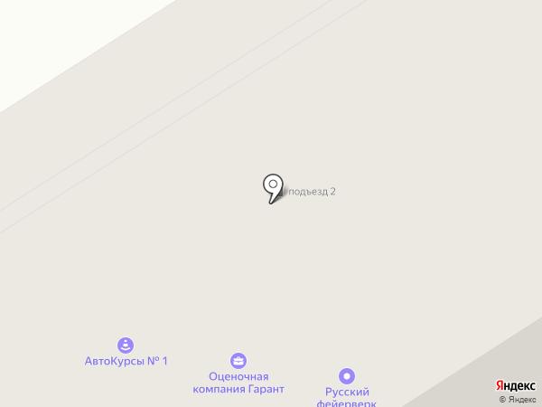 Элит комфорт на карте Норильска