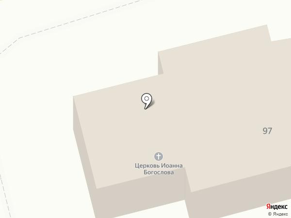 Храм Святого апостола Иоанна Богослова на карте Черногорска