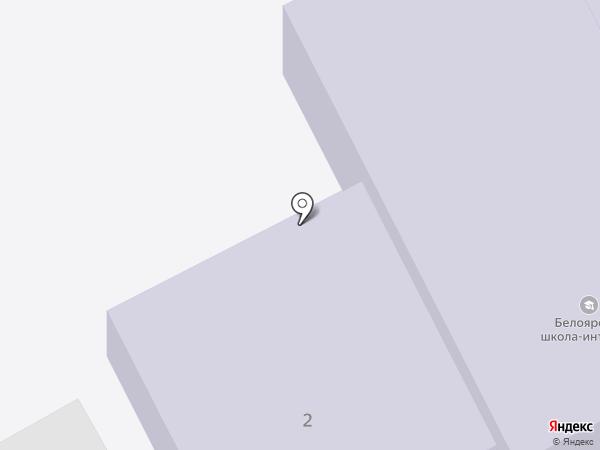 Специальная (коррекционная) общеобразовательная школа-интернат на карте Белого Яра