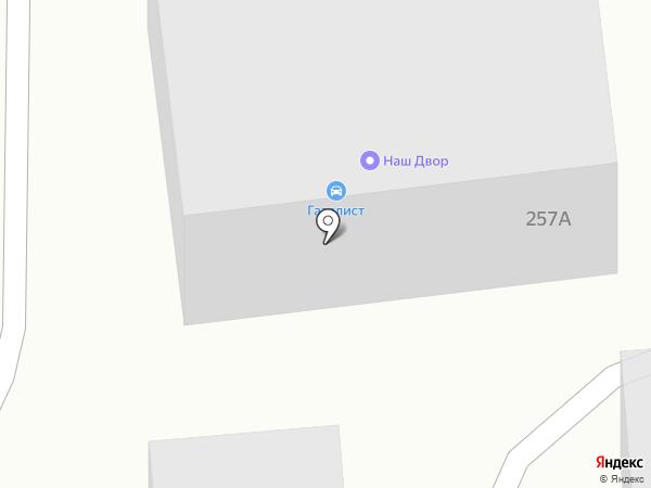 Магазин автозапчастей для японских грузовиков на ул. Кирова на карте Абакана