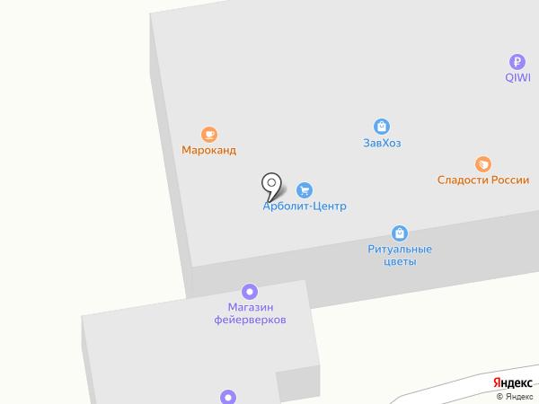 Торговая фирма на карте Абакана