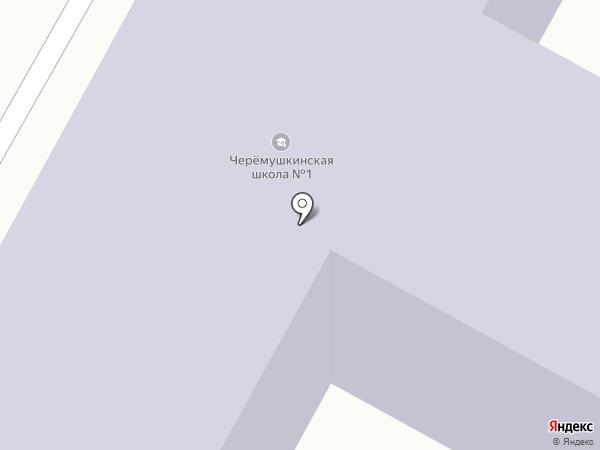 Черемушкинская средняя общеобразовательная школа №1 на карте Черёмушек