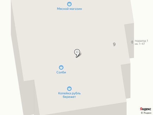 Апельсин на карте Абакана