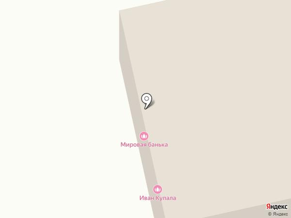 Мировая банька на карте Абакана