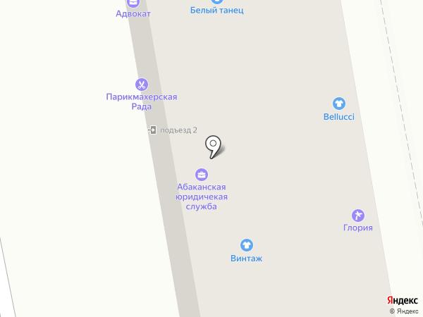 Glamour на карте Абакана