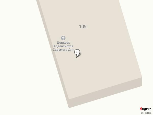 Церковь христиан адвентистов седьмого дня на карте Абакана