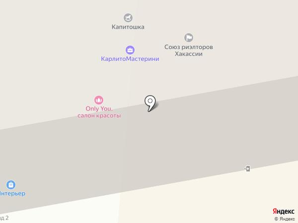 БФК на карте Абакана