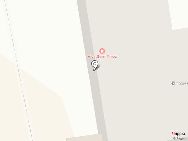 Viva Дент Плюс на карте Абакана
