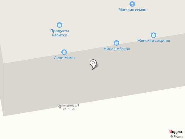 Хозяюшка на карте Абакана