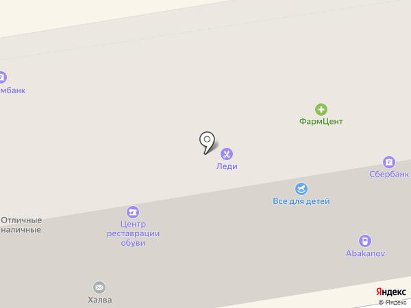 Faberlic на карте Абакана
