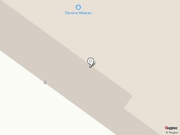 Межрайонная инспекция Федеральной налоговой службы России №1 по Республике Хакасия на карте Абакана