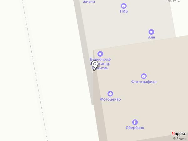 Банкомат, Почта Банк, ПАО на карте Абакана