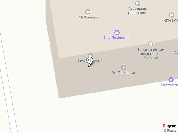 Бизнес-центр на карте Абакана