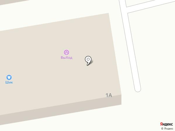 Магазин трикотажа для всей семьи на карте Абакана