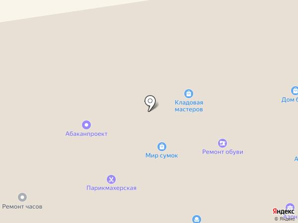 Центр ремесел на карте Абакана