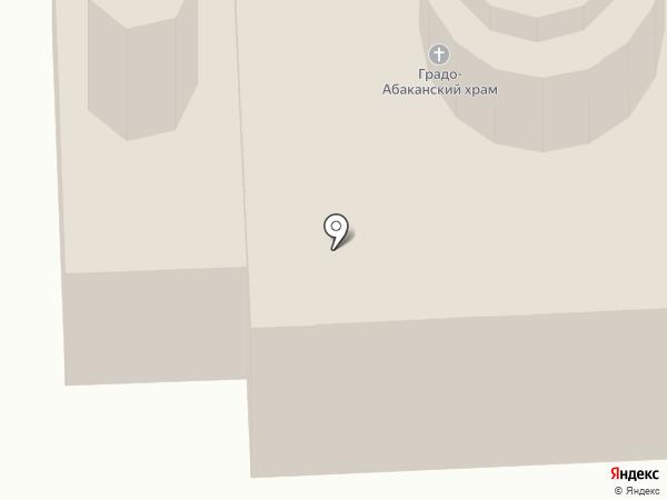 Градо-Абаканский храм в честь Равноапостольных Константина и Елены на карте Абакана