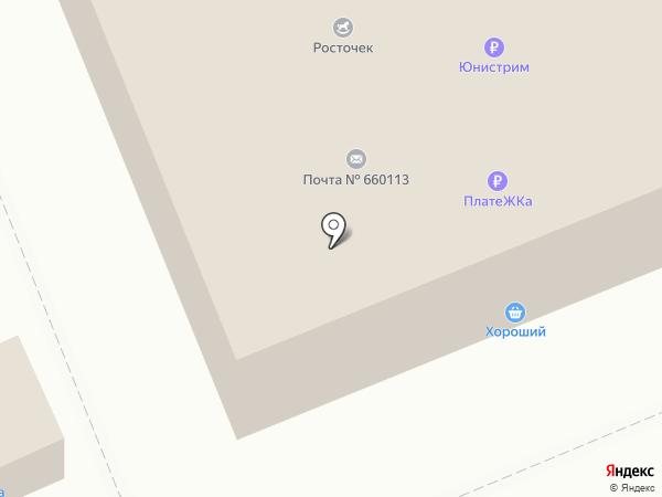 Магазин бытовой химии и парфюмерии на карте Красноярска