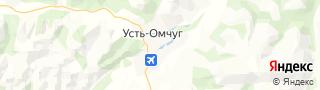 Центр занятости населения гор. Усть-Омчуг, Россия со свежими вакансиями для поиска работы и резюме для подбора кадров работодателями
