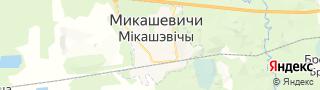 Свежие объявления вакансий г. Микашевичи на портале Электронного ЦЗН (Центра занятости населения) гор. Микашевичи, Белоруссия