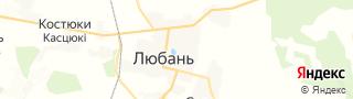 Центр занятости населения гор. Любань, Россия со свежими вакансиями для поиска работы и резюме для подбора кадров работодателями